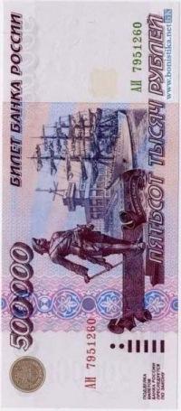 Российские Рубли, 9 августа 1998, Новосибирск, id137638195